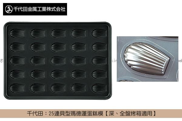 《原裝》千代田:25連貝型瑪德蓮蛋糕模【深、全盤烤箱適用】 千代田