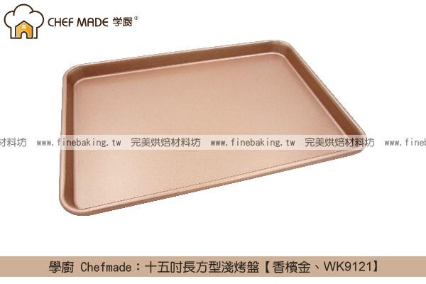 《盒裝》學廚 Chefmade:十五吋長方型淺烤盤【香檳金、WK9121】 學廚,Chefmade
