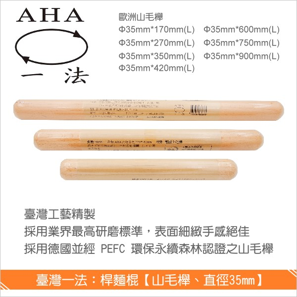 臺灣一法:擀麵棍【山毛櫸、直徑35mm、900mm、2090】 木棍,麵糰