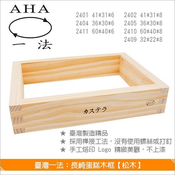 臺灣一法:長崎蛋糕木框【松木、60*40*8、2410】 長崎蛋糕,木框,模具