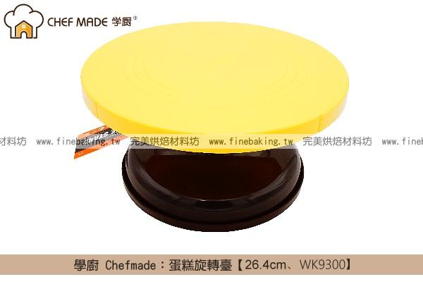 《盒裝》學廚 Chefmade:蛋糕旋轉臺【26.4cm、WK9300】 學廚,Chefmade