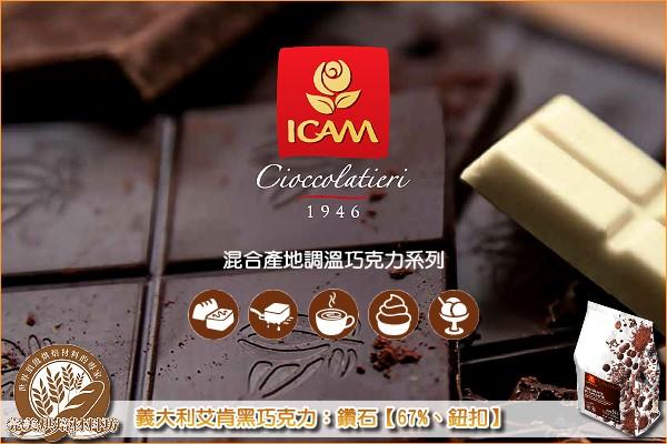《分裝》義大利艾肯混合產地調溫黑巧克力:鑽石【67%、鈕扣】1000g 艾肯,ICAM,混合產地,調溫,苦甜巧克力,黑巧克力