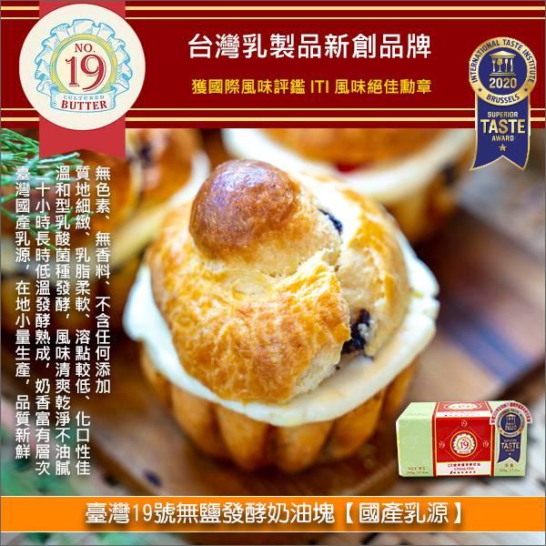 《促銷》臺灣19號無鹽發酵奶油塊【國產乳源、獲國際風味評鑑 ITI 風味絕佳勳章】500g 麵包,糕點,餅乾,巧克力,料理