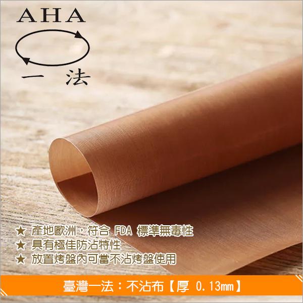 臺灣一法:不沾布【厚0.13mm、420*670mm、歐洲產、A023】 不沾,烤盤,蛋糕,麵包,糕點