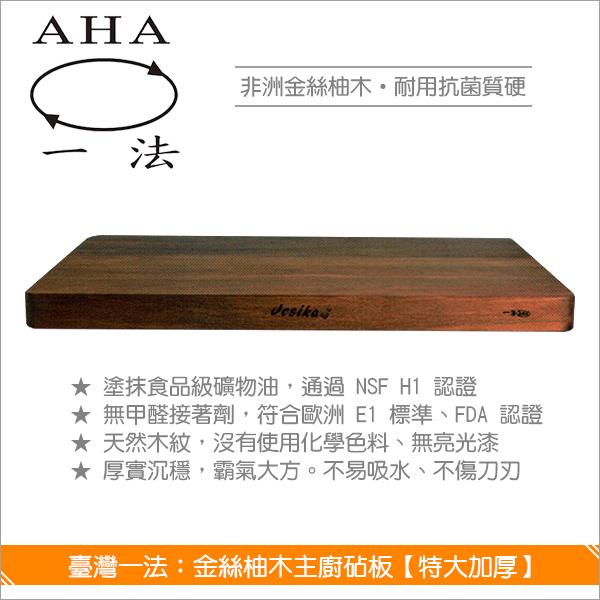 臺灣一法:金絲柚木主廚砧板【特大加厚、22929】 砧板,擺飾盤