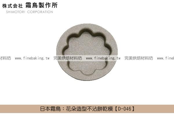 《原裝》日本霜鳥:花朵造型不沾餅乾模【D-046】 霜鳥