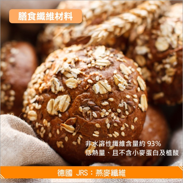 《分裝》德國 JRS:燕麥纖維【增添烘焙成品膳食纖維】1000g 麵包,吐司,貝果,鬆餅,蛋糕,餅乾
