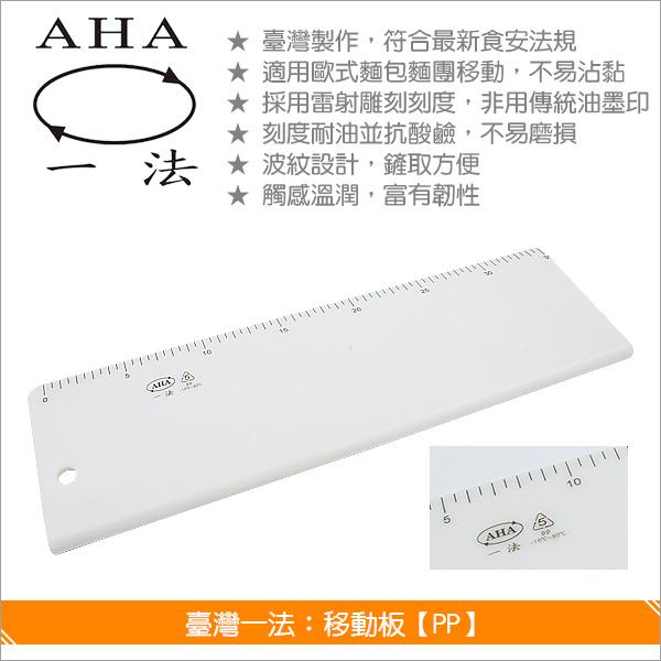 臺灣一法:移動板【PP、25cm、71101】 歐式麵包,法國麵包,長棍