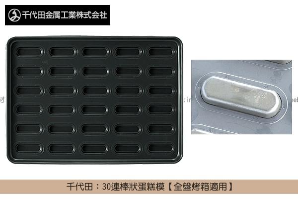 《原裝》千代田:30連棒狀蛋糕模【全盤烤箱適用】 千代田