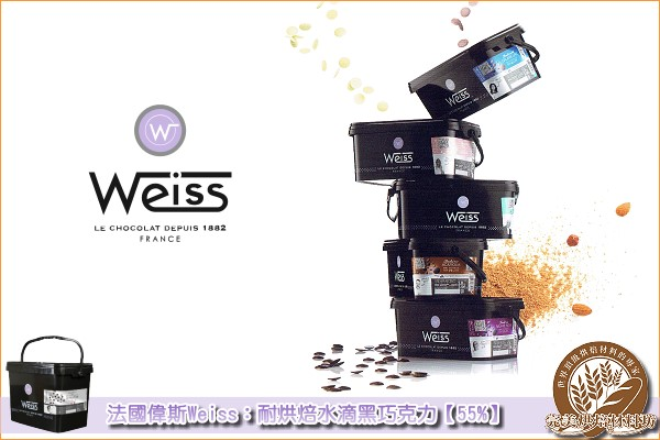 《分裝》法國偉斯Weiss:耐烘焙水滴黑巧克力【55%】1000g 偉斯,Weiss,耐烘焙,水滴黑巧克力,巧克力豆