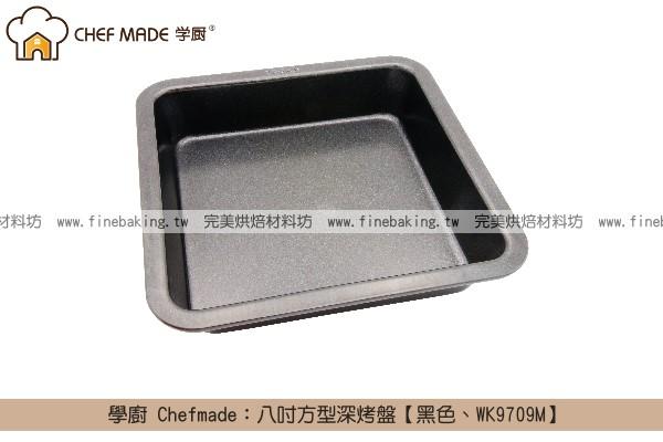 《盒裝》學廚 Chefmade:八吋方型深烤盤【黑色、WK9709M】 學廚,Chefmade