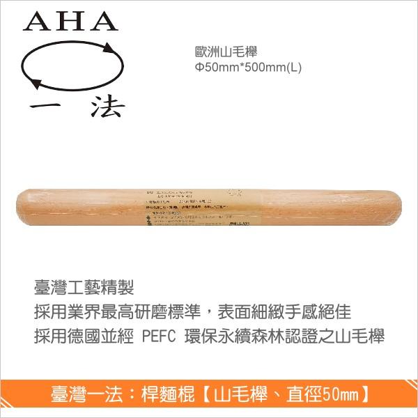 臺灣一法:擀麵棍【山毛櫸、直徑50mm、500mm、2050】 木棍,麵糰