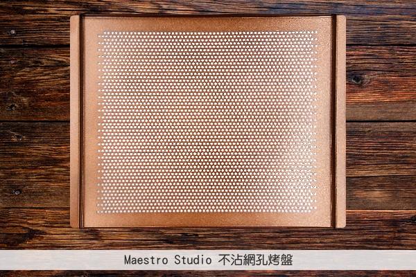 《原裝》Maestro Studio:不沾網孔烤盤【適用國際牌 NB-H3200 烤箱】 Maestro Studio