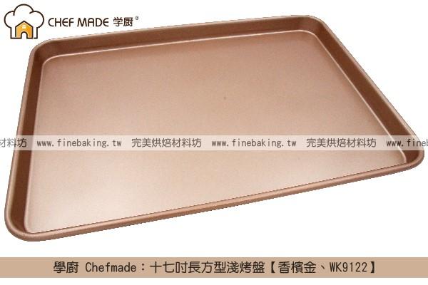 《盒裝》學廚 Chefmade:十七吋長方型淺烤盤【香檳金、WK9122】 學廚,Chefmade