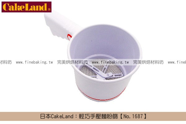 《原裝》日本CakeLand:輕巧手壓麵粉篩【No.1687】 CakeLand