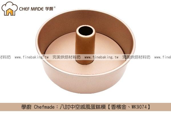 《盒裝》學廚 Chefmade:八吋中空戚風蛋糕模【香檳金、WK9074】 學廚,Chefmade