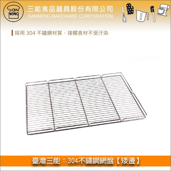 臺灣三能:304不鏽鋼網盤【矮邊、電解處理】 SN1570