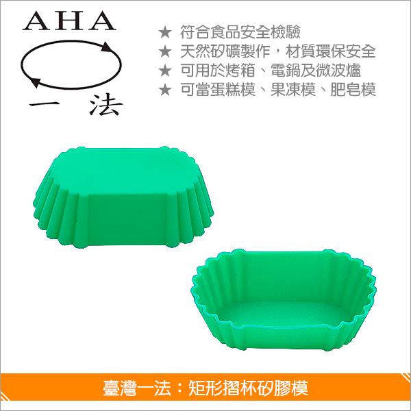 臺灣一法:矩形摺杯矽膠模【87*53*25mm、4入、1091】 矽膠模,蛋糕模,果凍模,肥皂模