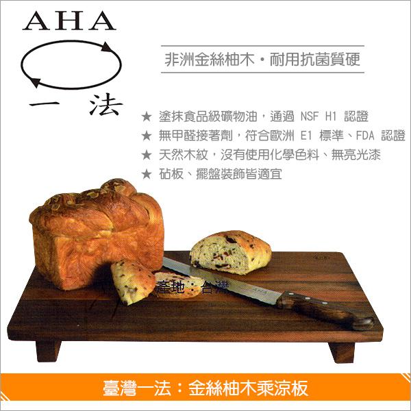臺灣一法:金絲柚木乘涼板【大、22932】 砧板,擺飾盤
