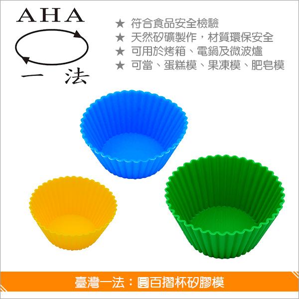 臺灣一法:圓形百摺杯矽膠模【Φ70mm、4入、1083】 矽膠模,蛋糕模,果凍模,肥皂模