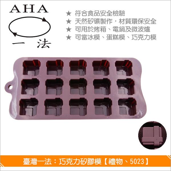 臺灣一法:巧克力矽膠模【禮物、15格、5023】 矽膠模,冰模,蛋糕模,巧克力模
