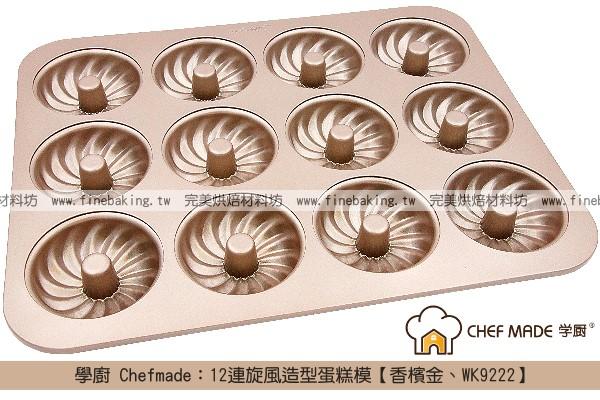 《盒裝》學廚 Chefmade:12連旋風造型蛋糕模【香檳金、WK9222】 學廚,Chefmade