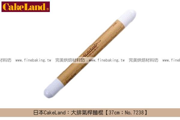 《原裝》日本CakeLand:大排氣專用擀麵棍【37cm;No.7238】 CakeLand