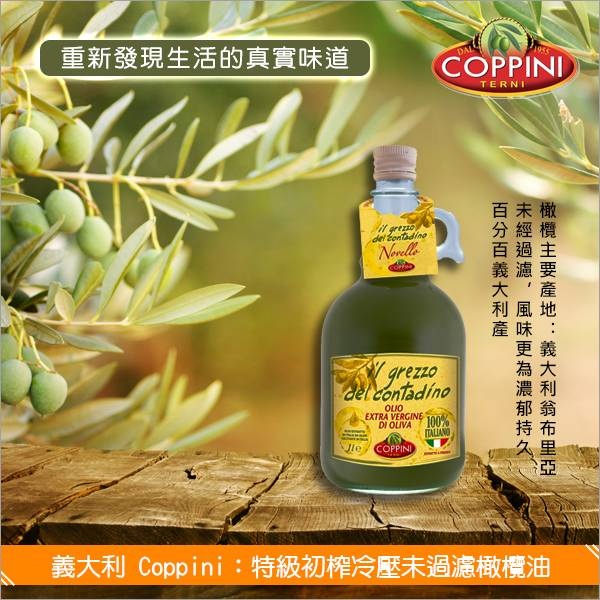 《原裝》義大利 Coppini:特級初榨冷壓未過濾橄欖油【玻璃瓶】1L*2瓶 水果沙拉,醬料製作,魚類料理,甜品搭配,食材醃漬,輕炒