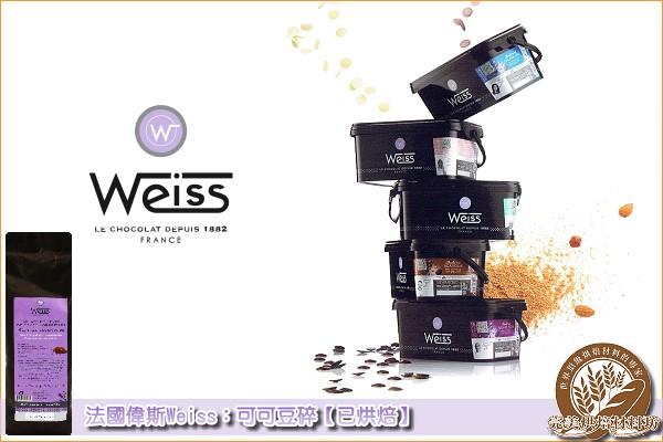 《分裝》法國偉斯Weiss:可可豆碎【已烘焙】100g 偉斯,Weiss,可可豆碎