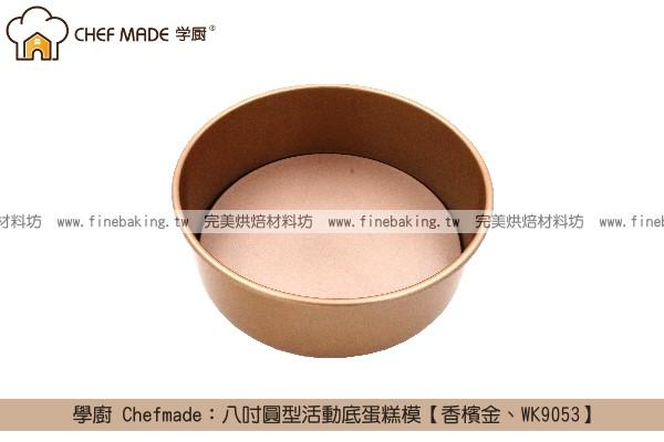《盒裝》學廚 Chefmade:八吋圓型活動底蛋糕模【香檳金、WK9053】 學廚,Chefmade