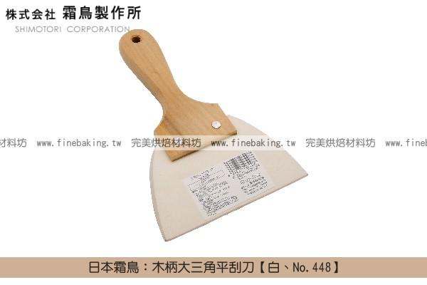 《原裝》日本霜鳥:木柄大三角平刮刀【白、No.448】 霜鳥