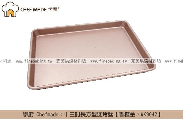 《盒裝》學廚 Chefmade:十三吋長方型淺烤盤【香檳金、WK9042】 學廚,Chefmade