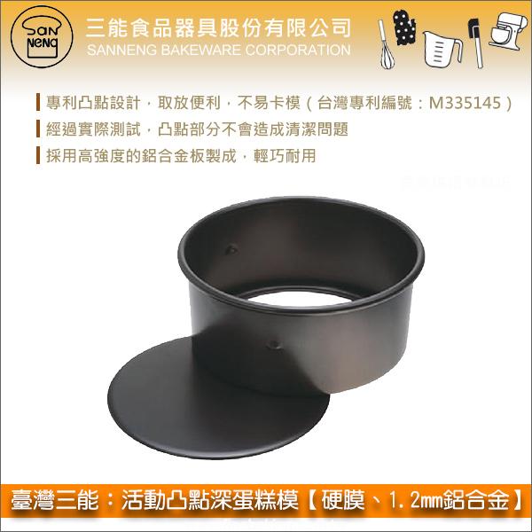 臺灣三能:活動凸點深蛋糕模【硬膜、1.2mm鋁合金】 SN5141