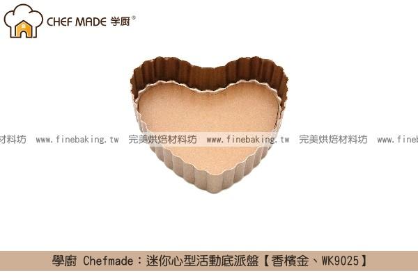 《盒裝》學廚 Chefmade:迷你心型活動底派盤【香檳金、WK9025】 學廚,Chefmade