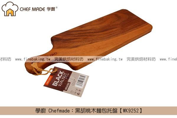 《盒裝》學廚 Chefmade:黑胡桃木麵包托盤【WK9252】 學廚,Chefmade