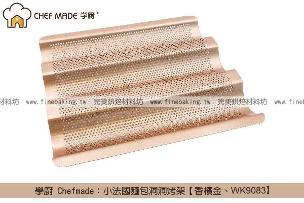 《盒裝》學廚 Chefmade:小法國麵包洞洞烤架【香檳金、WK9083】 學廚,Chefmade