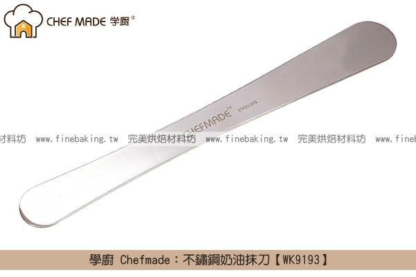 《原裝》學廚 Chefmade:不鏽鋼奶油抹刀【WK9193】 學廚,Chefmade
