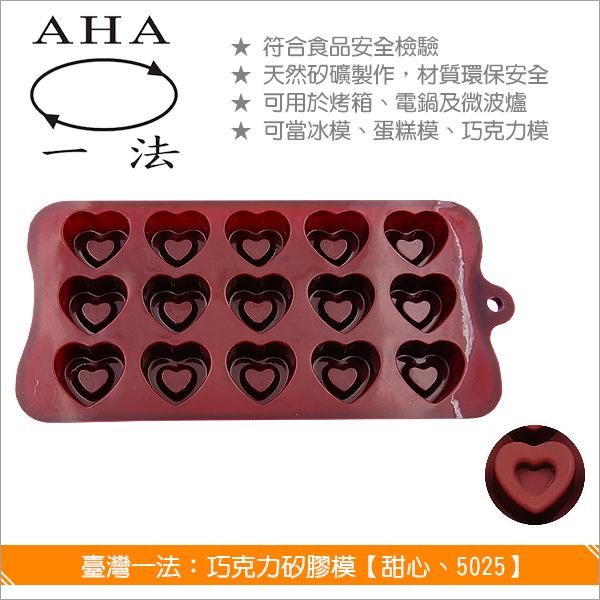 臺灣一法:巧克力矽膠模【甜心、15格、5025】 矽膠模,冰模,蛋糕模,巧克力模