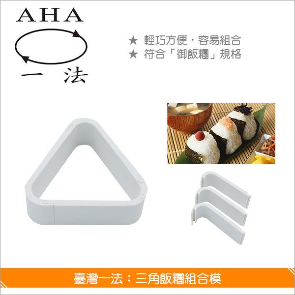 臺灣一法:三角飯糰組合模【7007】 料理,模具