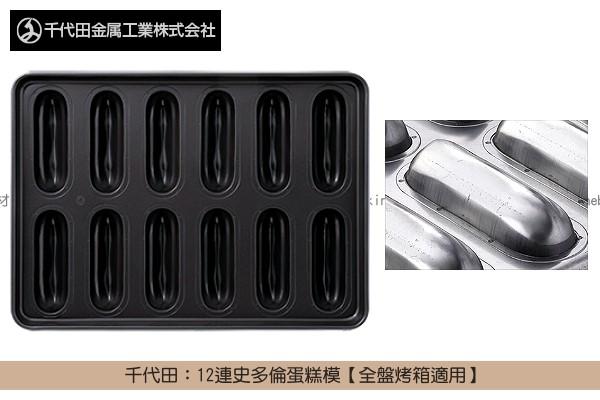 《原裝》千代田:12連史多倫蛋糕模【全盤烤箱適用】 千代田