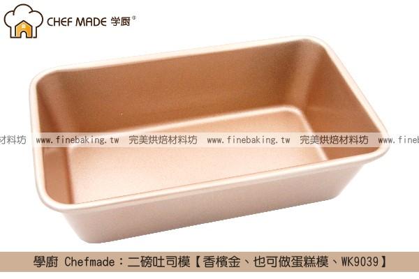 《盒裝》學廚 Chefmade:二磅吐司模【香檳金、也可做蛋糕模、WK9039】 學廚,Chefmade