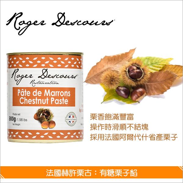 《原裝》法國赫許栗古:有糖栗子餡 900g*12罐 Roger Descours,餡料,糕點,烘焙,蒙布朗,冰淇淋
