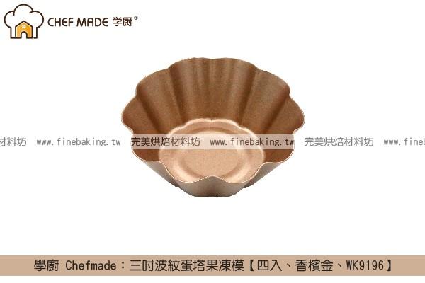 《盒裝》學廚 Chefmade:三吋波紋蛋塔果凍模【四入、香檳金、WK9196】 學廚,Chefmade