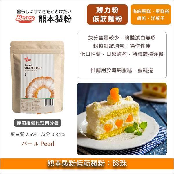 《代理商分裝》熊本製粉低筋麵粉:珍珠 1KG(特價至2021.11.30止) 薄力粉,蛋糕,餅乾,洋菓子,天婦羅,海綿,戚風,鬆餅