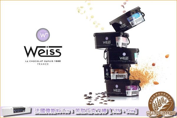 《原裝》法國偉斯Weiss:苦甜巧克力棒【58%、8cm】1650g 偉斯,Weiss,苦甜巧克力棒