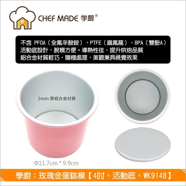 學廚 Chefmade:玫瑰金蛋糕模【4吋、活動底、WK9148】 蛋糕,模具,不沾塗層,戚風蛋糕,海綿蛋糕,天使蛋糕