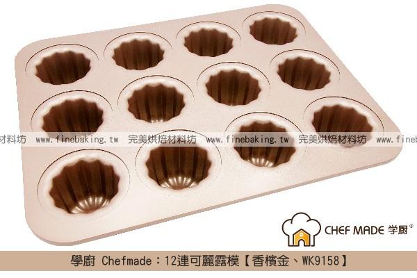 《盒裝》學廚 Chefmade:12連可麗露模【香檳金、WK9158】 學廚,Chefmade