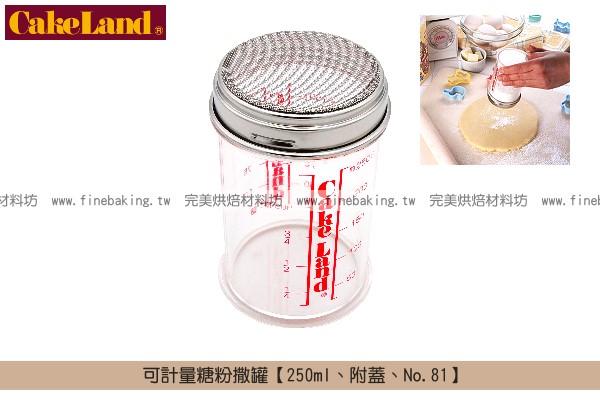 《原裝》日本CakeLand:可計量糖粉撒罐【250ml、附蓋、No.81】 CakeLand