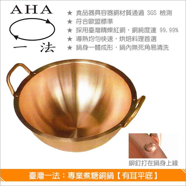 臺灣一法:專業煮糖銅鍋【有耳平底、26cm、3002】 煮糖