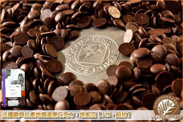 《分裝》法國歐貝拉產地調溫黑巧克力:塔妮亞【70%、鈕扣、馬達加斯加】1000g 歐貝拉,黑巧克力,苦甜巧克力